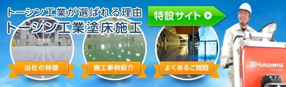 トーシン工業塗床特設サイト