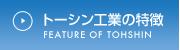 トーシン工業の特徴