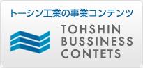 トーシン工業の事業コンテンツ